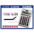 CASIO 計算機 國隆 JS-140TVS 桌上型計算機 /14位元/可調螢幕 開發票 全新有保固 保固一年