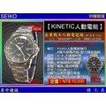 SEIKO:〈Kinetic Auto Relay人動電能錶系列〉企業戰士人動電能錶-黑面(SKA529P1)