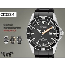 CITIZEN PROMASTER 41mm 水鬼 潛水錶 Eco-Drive SV 金城