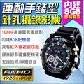 監視器 1080P 手錶型錄影機 運動款 針孔密錄器 商業談判 偽裝針孔錄影器 監視器 針孔攝影機 蒐證 DVR