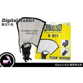 數位小兔 Kiora K-B23 KB23 萬用 柔光罩 反光板 柔光片 閃燈 Canon 580ex2 430ex2 580EXII 580 430 EXII