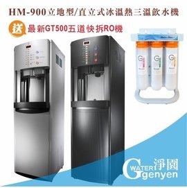 [特惠價] HM900 立地型/直立式冰溫熱三溫飲水機(冷水煮沸後出水) (搭贈新型五道快拆RO逆滲透純水機)