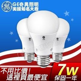 GE奇異LED燈泡 A60小甜筒 LED球泡7W 全電壓 保固一年【東益氏】售10W 13W 億光 Otali 飛利浦