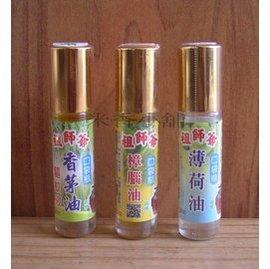 祖師爺  養生堂 香茅油 樟腦油 薄荷油 驅蚊 防蟲 口袋瓶 (10ml)
