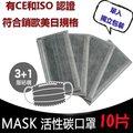【省錢博士】獨立包裝活性碳口罩 衛生口罩 最新改良四層活性碳口罩 10片(無盒裝) 39元