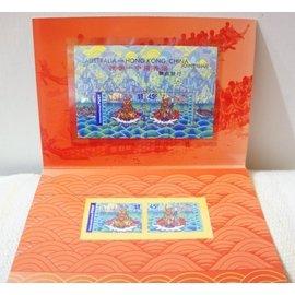 澳洲香港聯合發行-龍舟-套票護卡