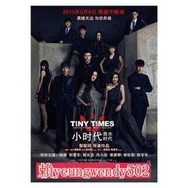 高清DVD 中港台電影小時代2:青木時代Tiny Times 2.0繁中字幕( 盒裝