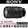 詢價再折 SONY 高解析度70-300mm E接環變焦鏡頭 SEL70300G SEL-70300G 5倍標準變焦鏡