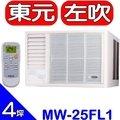 臺中實體店面《可議價》TECO東元【MW-25FL1】《左吹》窗型冷氣