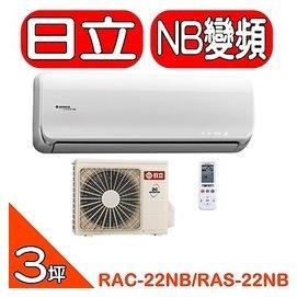 台中實體店面《可議價》日立【RAC-22NB/RAS-22NB】《變頻》+《冷暖》分離式冷氣