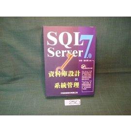 ~愛悅  08~48~SQL Server 7.0資料庫 與系統管理 附光碟  文魁資訊