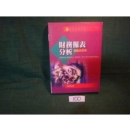 ~愛悅  16~37~財務報表分析:理論與實務 劉立倫 著 揚智