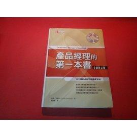 ~愛悅  27~02~產品經理的第一本書:完全剖析產品管理關鍵領域 琳達.哥喬斯 著  麥格羅希爾