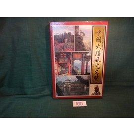 ~愛悅  19~48~中國大陸風光名勝 將門文物編 出版