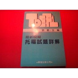 ~愛悅  22~27~TOEFL 模擬托福試題詳解 劉毅 主編 學習出版 1990年 書頁