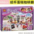 高積木 博樂10496 女孩系列 好朋友系列 Friends 心湖城 紙杯蛋糕咖啡廳 非 樂高 LEGO 41119