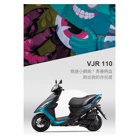 【一統車業】光陽機車 VJR 110(本月購車可享超低利率 0頭款月付2444X30期)
