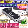 1080P USB型針孔攝錄影機 針孔密錄器 隨身碟 商業談判 偽裝針孔錄影器 監視器 針孔攝影機 蒐證 DVR