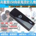 監視器 1080P USB型針孔攝錄影機 針孔密錄器 隨身碟 錄影錄音 偽裝針孔錄影器 監視器 針孔攝影機 蒐證 DVR