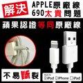 100CM APPLE MFI原廠認證線 iOS10 以下相容 8Pin Lightning 快速充電傳輸線 急速 充電線 電源線 傳輸線 數據線/iPhone/iPad/iPod nano
