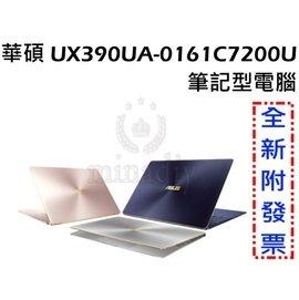 【全新附發票】華碩 ASUS UX390UA-0161C7200U 石英灰 筆記型電腦
