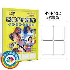 限量出清【全新附發票】彩之舞 HY-H03-4 160g A6-4格 亮面迷你寫真貼紙-防水