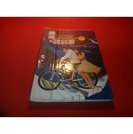 ~愛悅  18~53~轉角~遇到愛電視小說 可米富亞傳播事業有限  ,安婕 原著,蔣家驊 撰寫