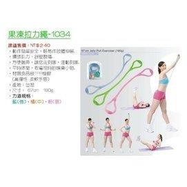 [凱溢運動用品]台灣製造 Jelly 果凍拉力繩 1034 有綠(強)藍(中)粉(弱)三種力道規格