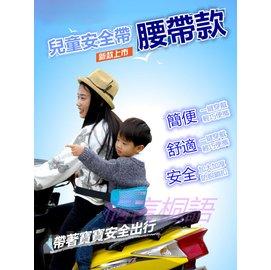 桐言桐語 腰帶型機車安全帶 簡易款機車安全帶 機車固定帶 兒童機車安全帶 騎行帶 摩托車安全帶 機車綁帶