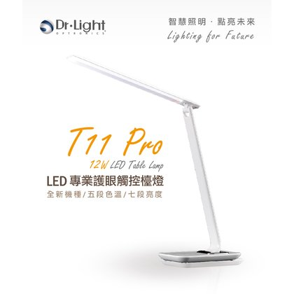 【發發館】買1台送1台~買Dr.Light T11檯燈5色溫檯燈加送T5檯燈FAFA LED觸控式三色溫五段/三色溫切換