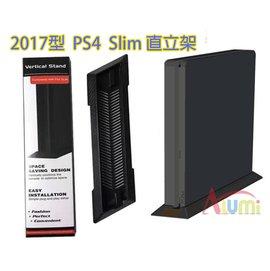 2017型PS4 SLIM直立架 【 簡易直立架 PS4 slim主機散熱直立架 80元】阿嚕咪3C電玩