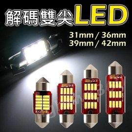 RD光電~ LED解碼燈 閱讀燈 室內燈 雙尖 牌照燈 車頂燈 車內燈 汽車室內燈 CAN