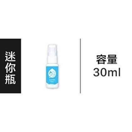 水清淨抗菌液PLUS+ 迷你瓶30ml MINI瓶30cc 水清淨PLUS+抗菌液 次氯酸水 水清淨抗菌噴霧 乾洗手液