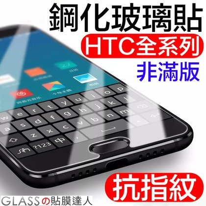 HTC Desire12 U12 M10 U Ultra Play U11 Plus EYEs A9 Desire19+ 非滿版 玻璃保護貼 玻璃貼
