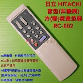 HITACHI (日立) 窗型冷氣專用遙控器(非變頻) 日立夢鄉 RC-E02 (原廠模,免設定,外觀相同可用)