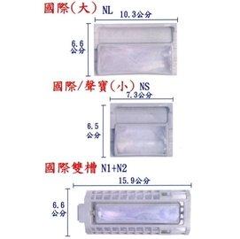 國際牌Panasonic 洗衣機濾網.棉絮過濾網 - 大NL 小NS 雙槽N1N2