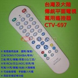 傳統電視萬用遙控器 CTV-697 適用 日立 AOC 美齊 JVC 大同 飛利浦 普騰 先鋒 新格 旭光 大矽谷 宇瑟