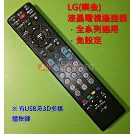 LG 樂金 液晶電視遙控器 全系列  MKJ42519608 有USB  3D 鍵 亦 AKB69680415