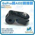 臺南寶弘】戶外型極限運動 SONY HDR AEE 運動攝影機 1/4吋螺絲單轉換頭 GOPRO TO  AEE 螺絲