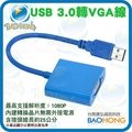 臺南寶弘】USB 3.0 轉 VGA 影像訊號線 USB外接顯示卡 螢幕視頻線 USB3.0 TO VGA