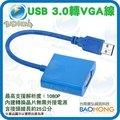臺南寶弘】USB 3.0 轉 VGA 影像訊號線 USB TO VGA外接顯示卡 螢幕視頻線 支援 Win10