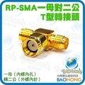 臺南寶弘】wi-fi RP-SMA 3通 一分二 1對2 防氧化轉接頭 WIFI無線網路天線3通頭  改裝雙天線增強訊號