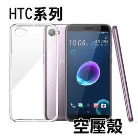 抗壓 防震 空壓殼 氣囊 透明手機殼 防摔殼 防摔背蓋 HTC 10 A9 A9s 728 X9 825 830 UUltra Uplay U11