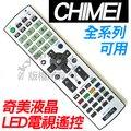 【全系列】CHIMEI 奇美液晶電視遙控器 RP51-32RT、RC-668、RP55-27MT Polyvision