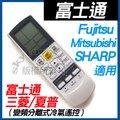 Fujutsu富士通冷氣遙控 三菱 夏普【全系列可用】分離式 變頻 冷氣遙控器