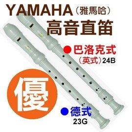 YAMAHA直笛-德式直笛YRS-23G(教學直笛高音直笛非中音直笛)