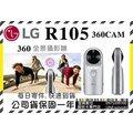現貨含稅公司貨LG R105 360° 360CAM 360度環景攝影機雙面廣角鏡頭另有理光THETA S科達SP360