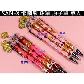 酷樂園~SAN~X 懶懶熊巧克力系列 自動鉛筆原子筆~ 拉拉熊妹小雞書寫流利附吊飾 Rilakkuma