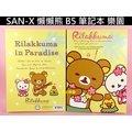 SAN-X 懶懶熊 10週年 優質筆記本 B5 草裙舞~ 拉拉熊妹小雞懶妹記事本日記本 Rilakkuma 正版