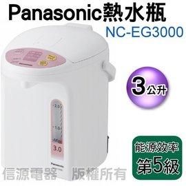 可議價【新莊信源】(全新~3公升〞Panasonic 國際牌微電腦熱水瓶 ) 《NC-EG3000》